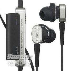 【曜德視聽】SONY MDR-NC22 黑色 高品質降噪型 強化聆聽 ★免運★送收納盒★