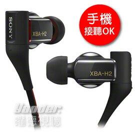 【曜德視聽】SONY XBA-H2 平衡電樞系列 免持通話 ★免運★送收納盒+馬克杯★