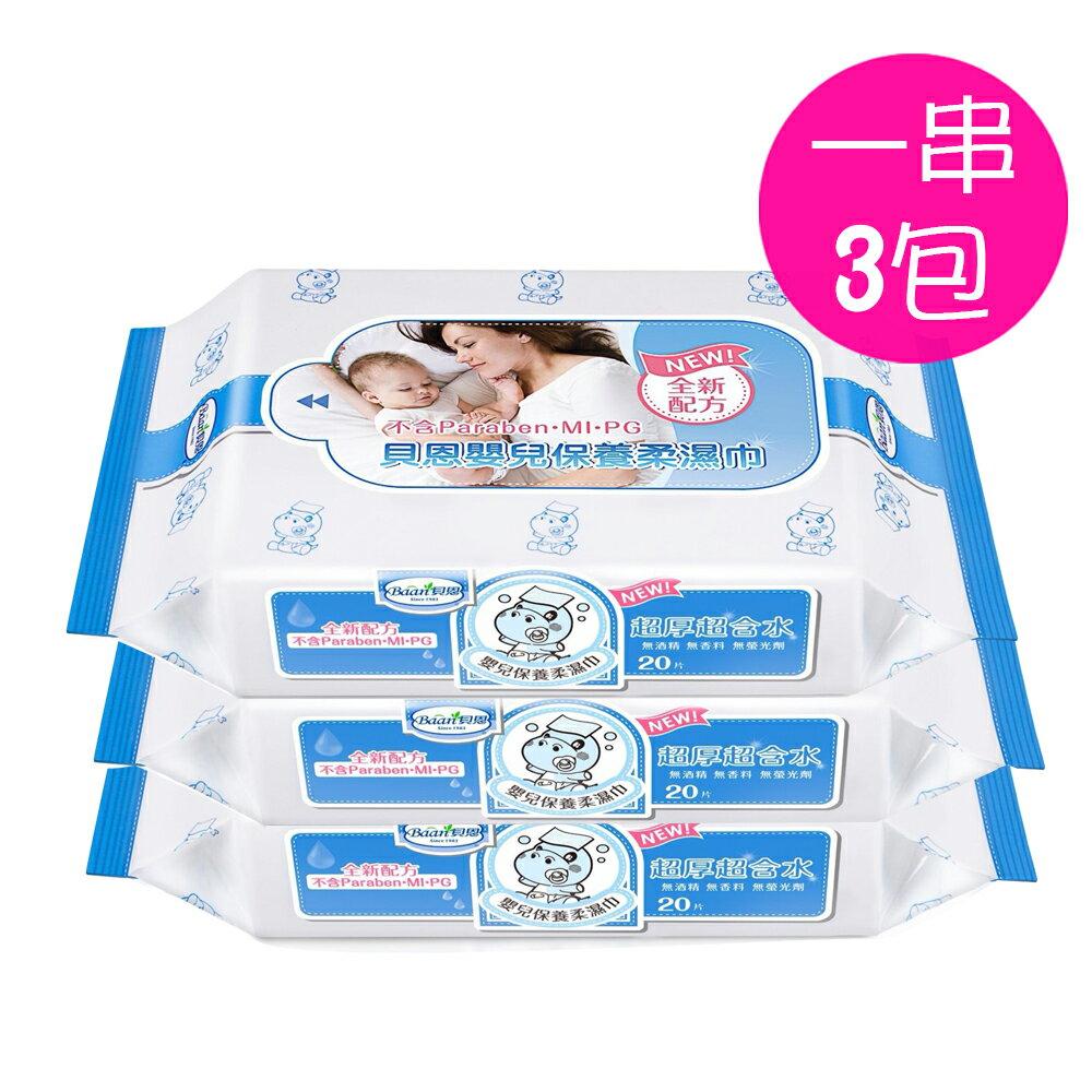 (全新配方)貝恩 BA嬰兒保養柔濕巾/20pcs/3入 溼紙巾 濕紙巾【六甲媽咪】