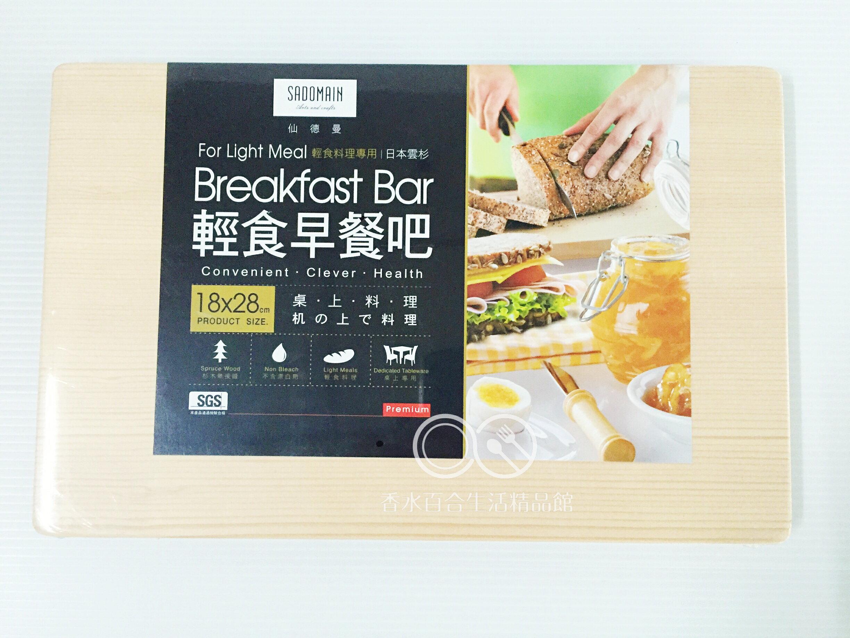 SADOMAIN 仙德曼 雲杉輕食砧板 WP618 原木沾板 輕食料理板