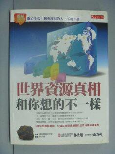 【書寶二手書T1/投資_YBW】世界資源真相和你想的不一樣_資源問題研究會