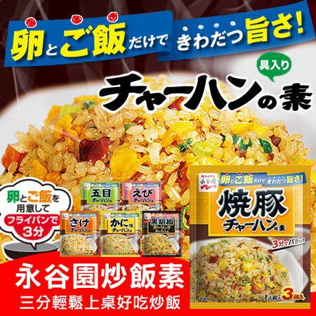 日本 永谷園 炒飯素 (3袋入) 炒飯 炒飯友 炒飯調味包 露營 野餐 料理包【N102446】