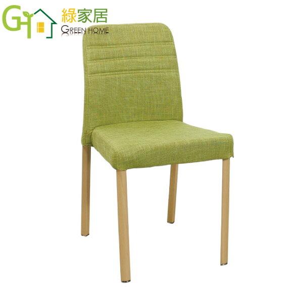 【綠家居】斯巴克現代亞麻布造型餐椅(二色可選)