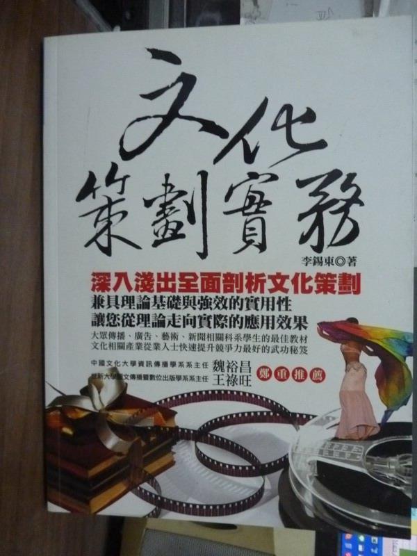 【書寶二手書T3/大學藝術傳播_QBF】文化策劃實務_李錫東