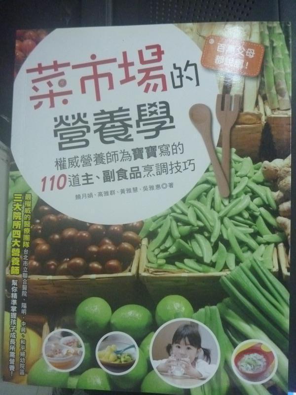 【書寶二手書T1/保健_YGN】百萬父母都說讚!菜市場的營養學_饒月娟、黃雅慧