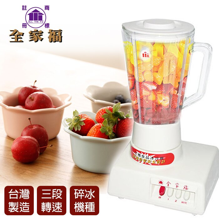 【全家福】1500cc玻璃杯生機食品冰沙果汁機/調理機 MX-817A