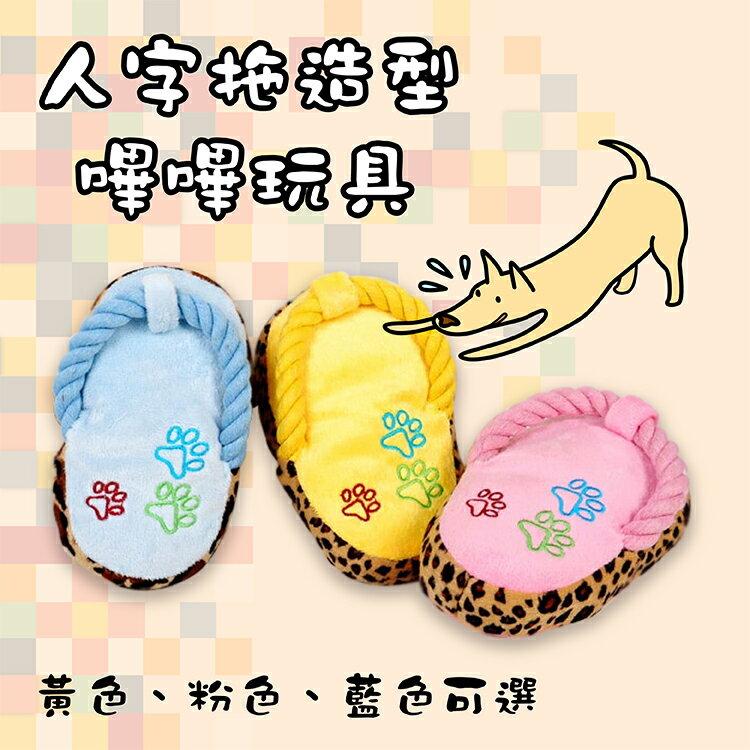 攝彩@人字拖嗶嗶玩具 發聲玩具 寵物磨牙訓練益智玩具 毛絨玩具 寵物舒壓解憂 改善寵物亂咬啃咬換牙 潔牙 戶外遊戲耐嚼