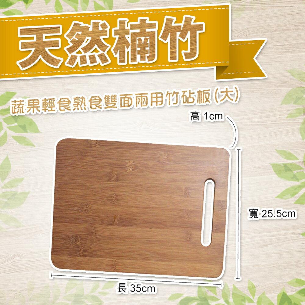 蔬果輕食生熟食雙面兩用竹砧板-大