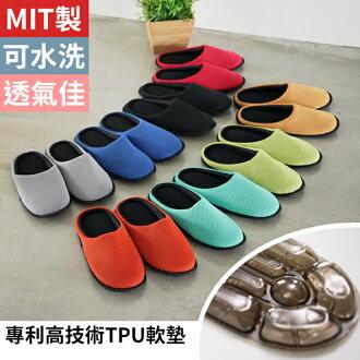 環保拖鞋/室內拖鞋/氣墊拖鞋 包頭型低均壓墊拖鞋(8色) 完美主義【T0070】