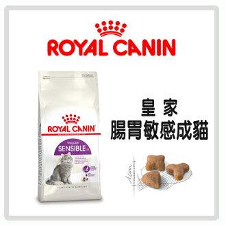 【力奇】Royal Canin 法國皇家 腸胃敏感成貓 S33 4kg-880元>可超取(A012D02)