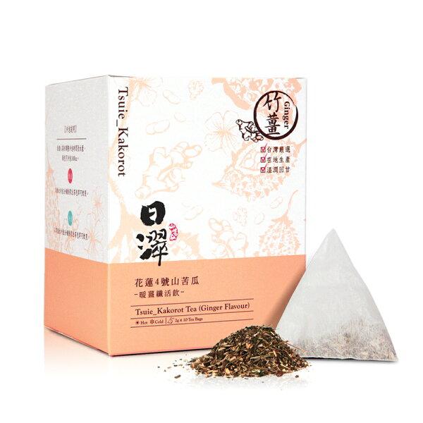 康健天地:【康健天地】寰宇日濢。暖姜纖活飲(10包盒)