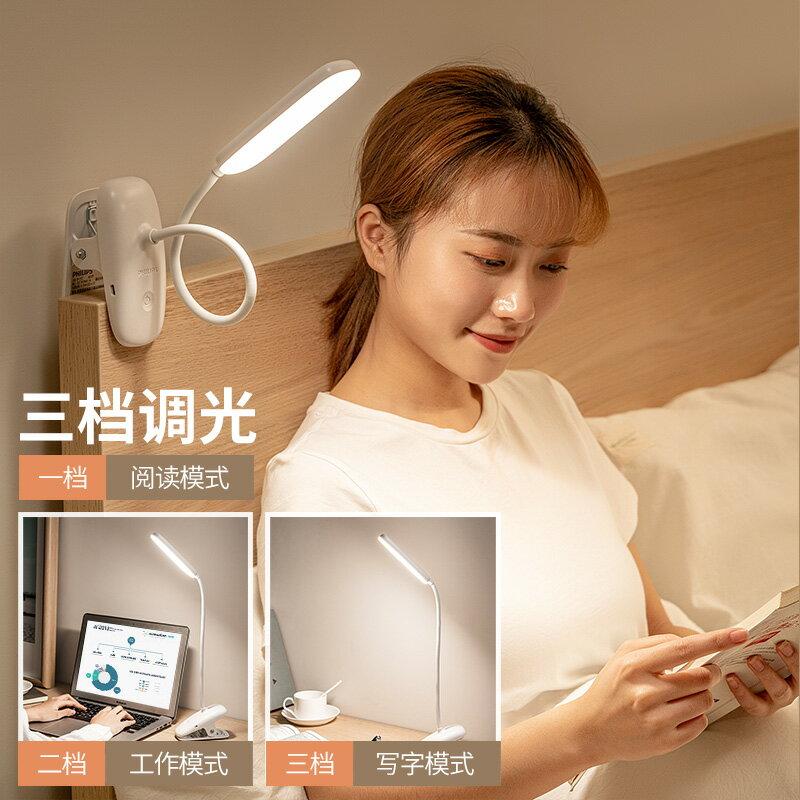 可充電式小臺燈護眼書桌學生專用宿舍  免運