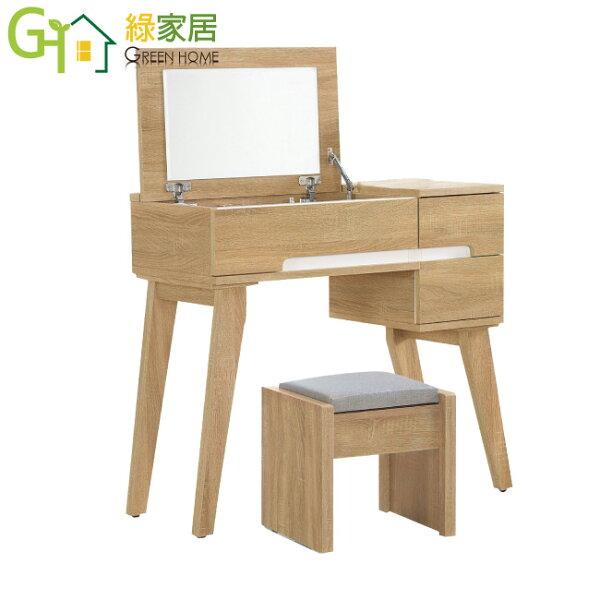 【綠家居】莎亞洛時尚2.7尺木紋掀鏡化妝台鏡台組合(含化妝椅)