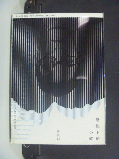 【書寶二手書T7/短篇_GFV】懸崖下的小道_蔣友柏