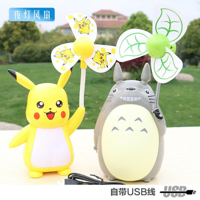皮卡丘多功能帶小夜燈龍貓充電usb風扇 電風扇卡通家用軟葉風扇
