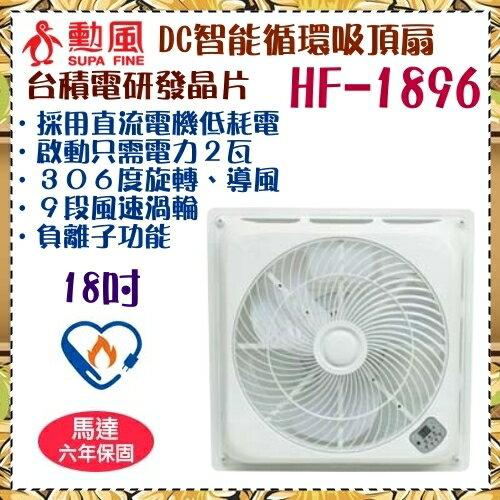 【勳風】 DC智能循環吸頂扇《HF-1896》DC馬達節能壽命長,馬達保固6年