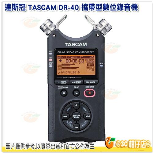 達斯冠 TASCAM DR-40 攜帶型 數位錄音機 公司貨 外接 攝影 麥克風 收音 錄音機
