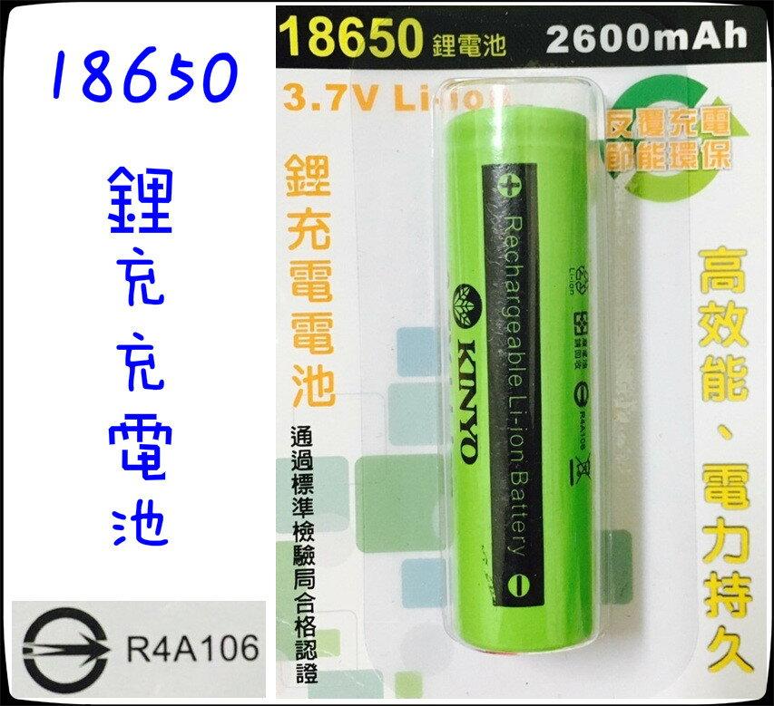 ❤含發票❤團購價❤【KINYO-2600mAh鋰充電電池】❤單入裝❤LED手電筒/頭燈/反覆充電/照明/風扇/手電筒/電蚊拍❤