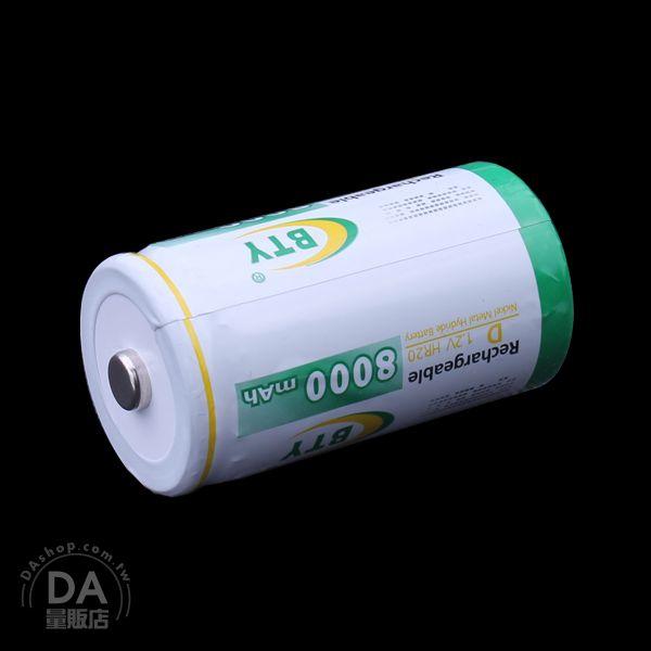 《DA量販店》大容量 1.2V 8000MAH BTY D型 Ni-MH 鎳氫充電電池(19-277)
