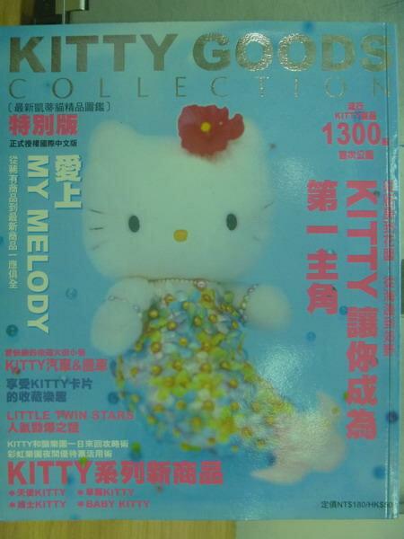 【書寶二手書T6/嗜好_ZIO】Kitty Goods_特別版_Kitty讓你成為第一主角等