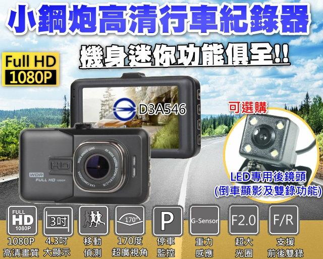 超值迷你款 小鋼炮 高清FULL HD 行車紀錄器 170度大廣角可雙鏡頭錄影 行車記錄器(後鏡頭可選購)