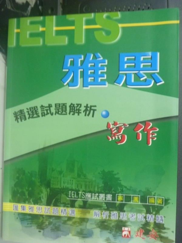 【書寶二手書T6/語言學習_YCC】IELTS精選試題解析(寫作)_寧園