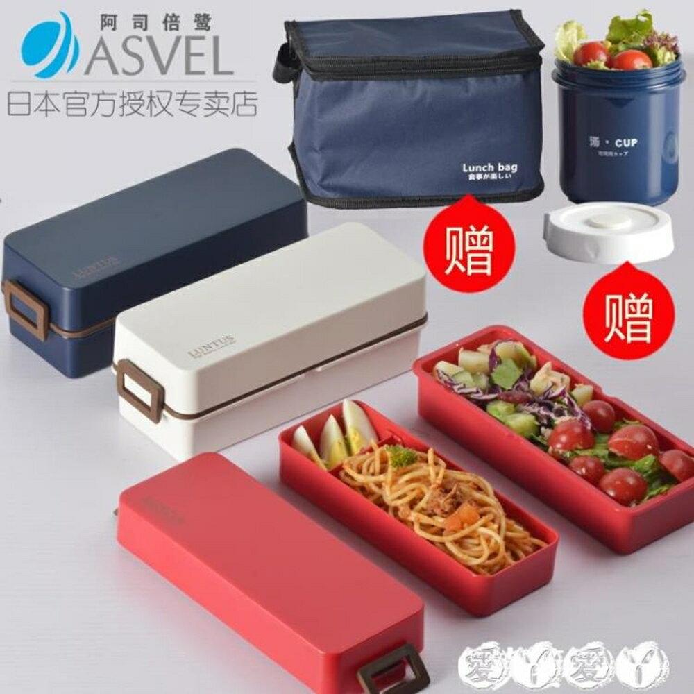 便當盒 日本ASVEL雙層飯盒便當盒日式餐盒可微波爐加熱塑料 學生分隔午餐 愛丫愛丫 聖誕節禮物