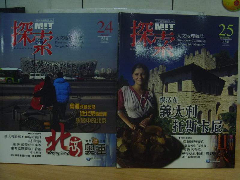 【書寶二手書T1/雜誌期刊_XBT】探索人文地理_8&9月_共2本合售_北京奧運等