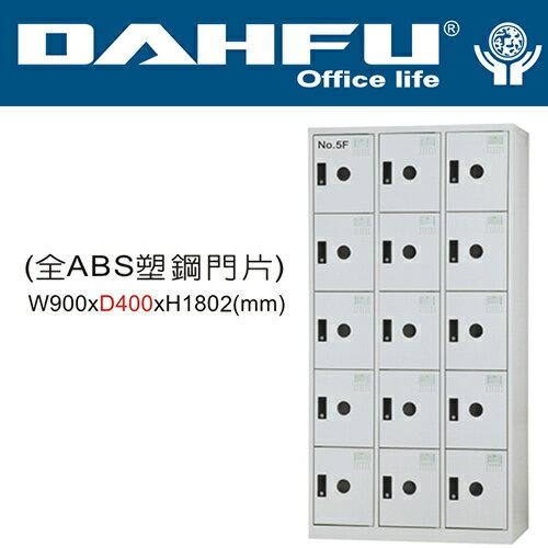 DAHFU 大富 DF-E4015F全ABS塑鋼門片15人用多用途置物櫃-W900xD400xH1802(mm)/個