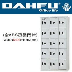 DAHFU 大富 DF-E4015F  全ABS塑鋼門片15人用多用途置物櫃-W900xD400xH1802(mm)  /  個