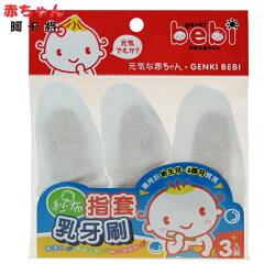 genki bebi 元氣寶寶 紗布指套乳牙刷(3枚)