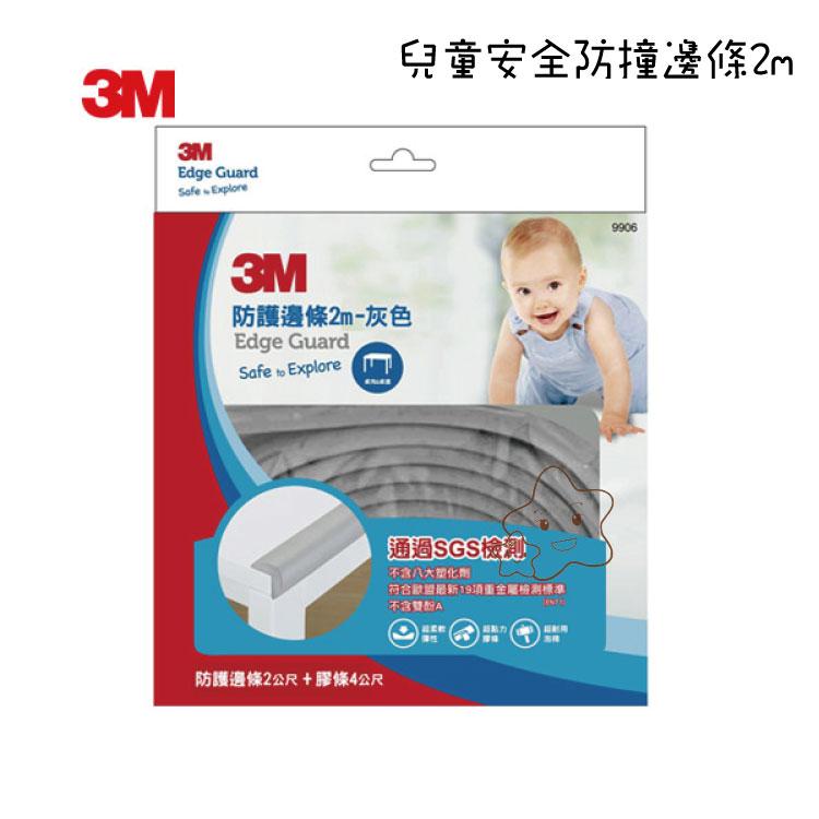 【大成婦嬰】3M 兒童安全防撞邊條2m 9906/9905 (隨機出貨)防撞 安全 無毒 泡棉