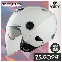ZEUS安全帽 ZS-202FB 白色 素色 內置鏡片 半罩帽 3/4罩 內襯可拆 ZS202FB 耀瑪騎士機車部品
