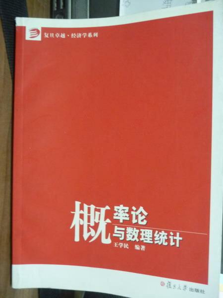 【書寶二手書T4/財經企管_PKC】概率論與數理統計_王學民
