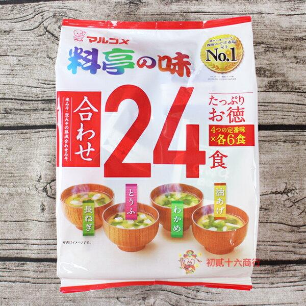 【0216零食會社】日本料亭之味_MARUKOME(減鹽綜合)24入味噌湯