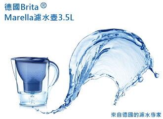 全網熱銷 德國Brita濾水壺 Marella馬利拉型3.5L濾水壺含濾心 Brita 濾水器
