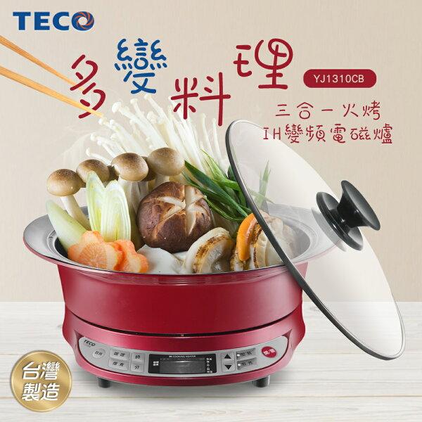 TECO東元三合一火烤IH變頻電磁爐YJ1310CB