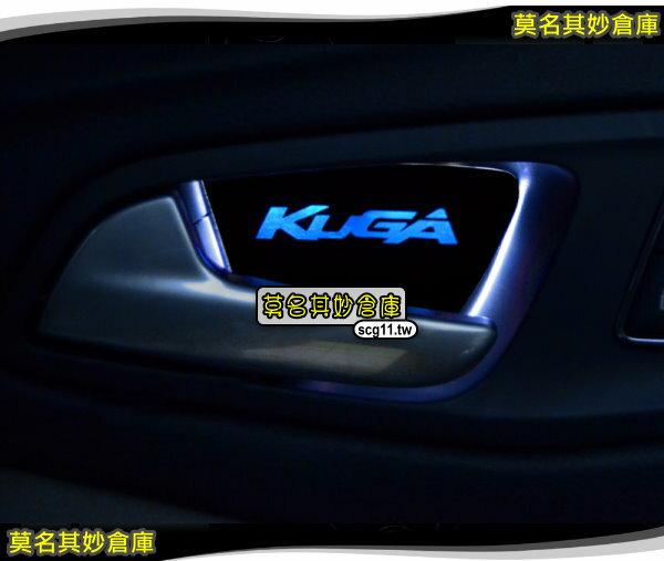 KU021莫名其妙倉庫【LED內門碗貼】冷光夜光藍色2013Ford福特TheAllNewKUGA