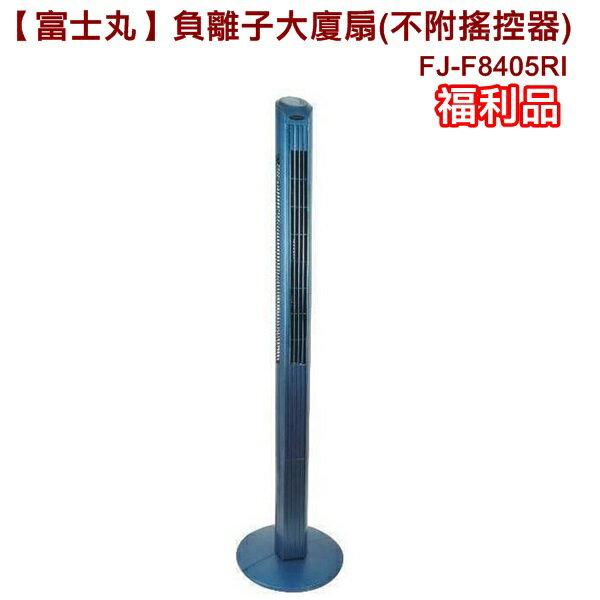 (出清福利品)【富士丸】負離子大廈扇(不附搖控器)FJ-F8405RI 保固免運費-隆美家電