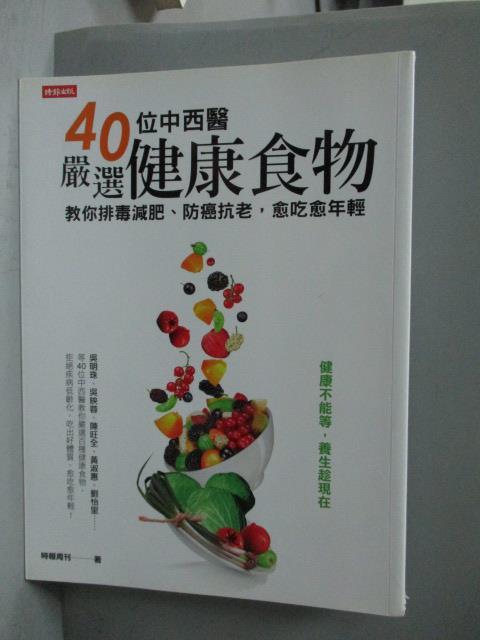 ~書寶 書T7/養生_QHU~40位中西醫 健康食物,教你排毒減肥、防癌抗老,愈吃愈年輕_