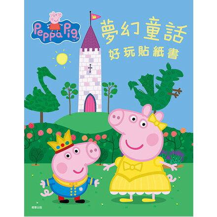 *babygo*Peppa Pig 粉紅豬小妹.夢幻童話 好玩貼紙書