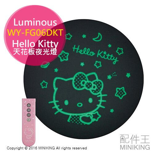 【配件王】日本代購 Luminous WY-FG06DKT Kitty LED天花板 附遙控 三段式 6疊 夜光燈