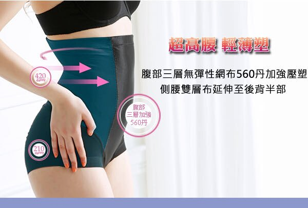 【Emon】560丹無痕版 小腹剋星 高腰超平腹機能三角束褲(黑) 2