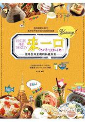 來一口,把世界吃到肚子裡!偷學亞洲主廚的私藏菜篇