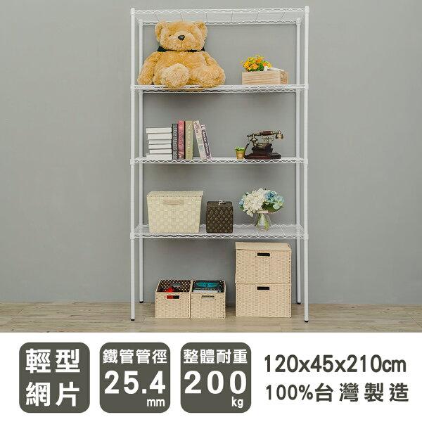 【dayneeds】120x45x210公分四層烤白收納架波浪架鐵架行李箱架置物架