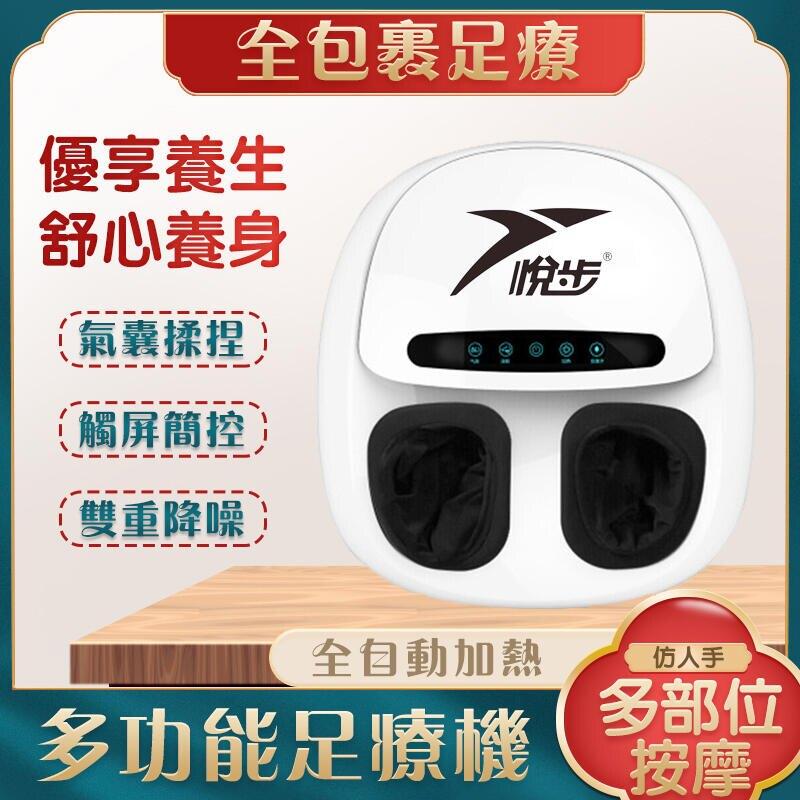 台灣12H現貨 免運!足療機 按摩器 悅步110V全自動智慧足療機 家用按腳部穴位儀 揉捏加熱4D全包覆足底按摩器