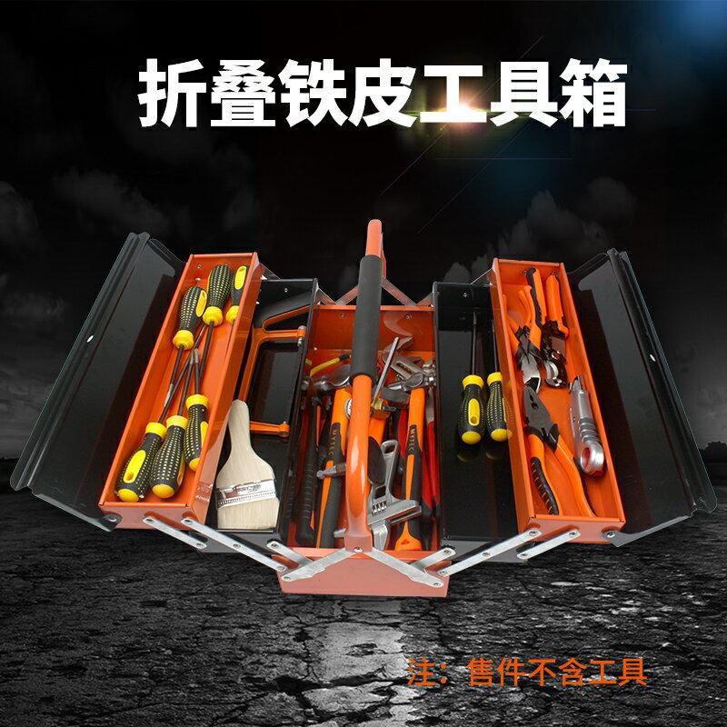 五金維修工具盒鐵皮工具箱三層手提式大號箱子家用車載折疊收納箱
