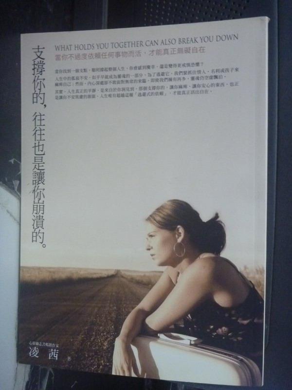 【書寶二手書T8/勵志_LII】支撐你的,往往也是讓你崩潰的_凌茜