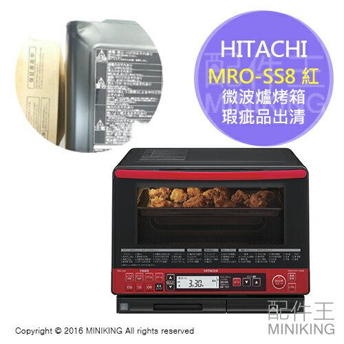 【配件王】瑕疵新品 出清價 買到賺到 HITACHI 日立 MRO-SS8 紅 過熱水蒸氣微波爐烤箱 三重感測 31L