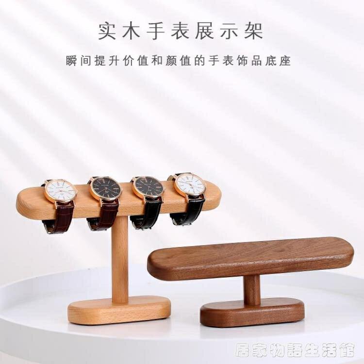 實木手表架托高檔手表台收納架手表座展示架子家用手錬項錬架創意
